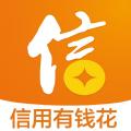信用有钱花官方app手机版下载 v1.0.3