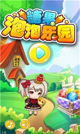 糖果泡泡乐园必赢亚洲56.net手机版版官方下载图4:
