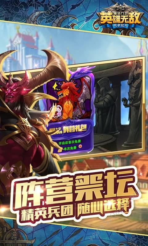 腾讯魔法门之英雄无敌战争纪元官方网站必赢亚洲56.net手机版版56net必赢客户端  v1.0.233图1