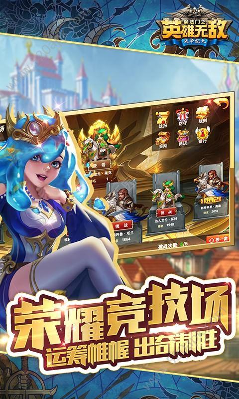 腾讯魔法门之英雄无敌战争纪元官方网站必赢亚洲56.net手机版版56net必赢客户端  v1.0.233图2