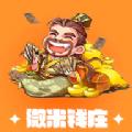 微米钱庄贷款app手机版下载 v1.0.1