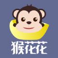 猴花花贷款app官方手机版下载 v5.1.2