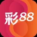 彩88app官方手机版下载 v1.0.0