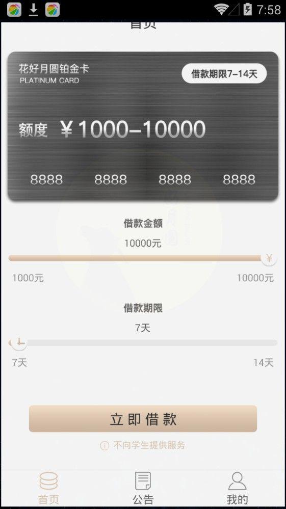 花好月圆贷款app下载手机版图片1
