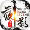 夜影传说56net必赢客户端官网下载必赢亚洲56.net手机版版 v1.1