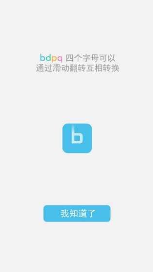 b不b无限提示去广告修改版图片2