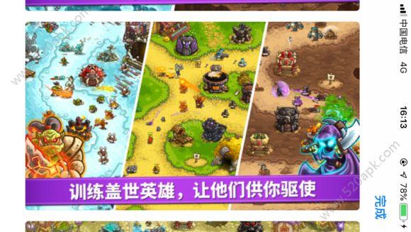 王国保卫战4复仇手机必赢亚洲56.net官方网站下载最新必赢亚洲56.net手机版版图3: