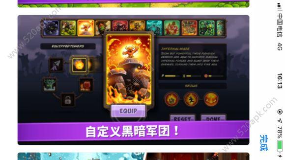 王国保卫战4复仇手机必赢亚洲56.net官方网站下载最新必赢亚洲56.net手机版版图4: