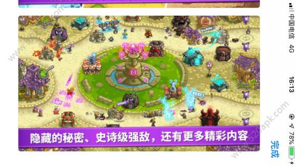 王国保卫战4复仇手机必赢亚洲56.net官方网站下载最新必赢亚洲56.net手机版版图1: