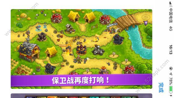 王国保卫战4复仇手机必赢亚洲56.net官方网站下载最新必赢亚洲56.net手机版版图5: