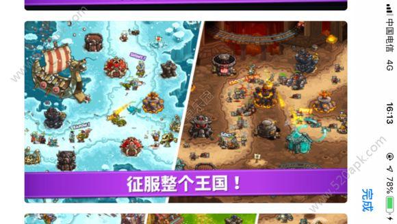 王国保卫战4复仇手机必赢亚洲56.net官方网站下载最新必赢亚洲56.net手机版版图2: