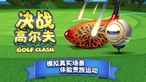 决战高尔夫攻略无限钻石金币内购修改版图片2