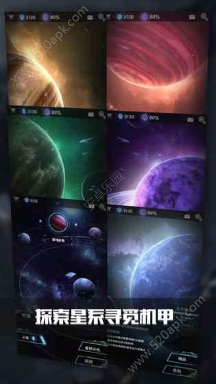 银河机战机械觉醒无限金币内购修改版图1: