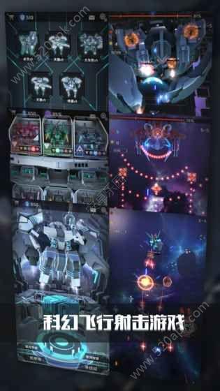 银河机战机械觉醒无限金币内购修改版图2: