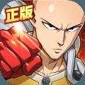 一拳超人最强之男最新版