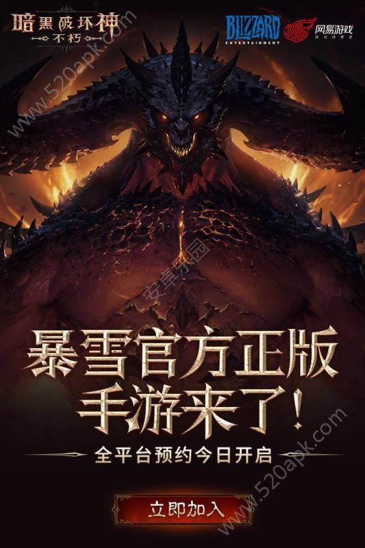 网易暗黑破坏神不朽官方网站下载正版手游图片2