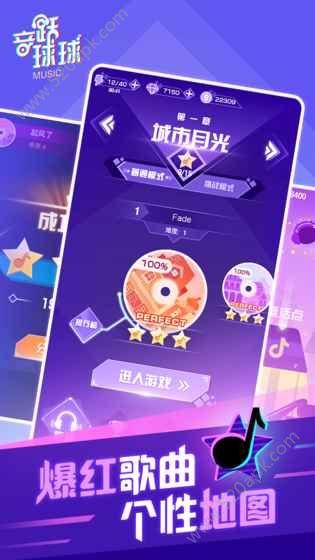 音跃球球游戏官方安卓版图片1