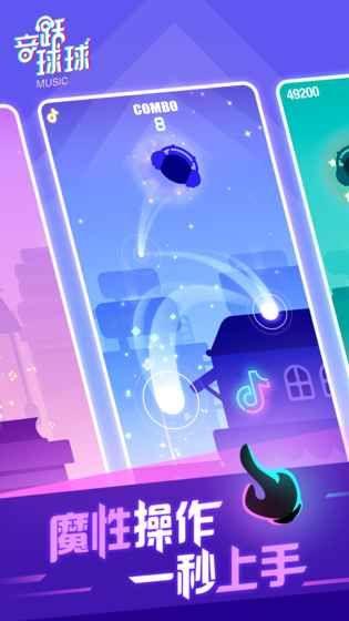 音跃球球游戏官方安卓版图片2