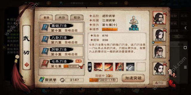 代号江湖安卓版官方下载图1: