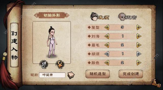 代号江湖安卓版官方下载图2: