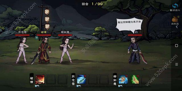 代号江湖安卓版官方下载图3: