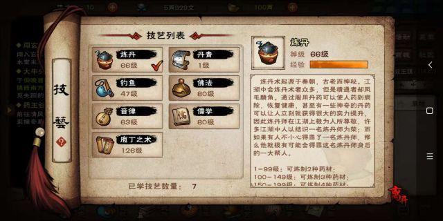 代号江湖安卓版官方下载图片1