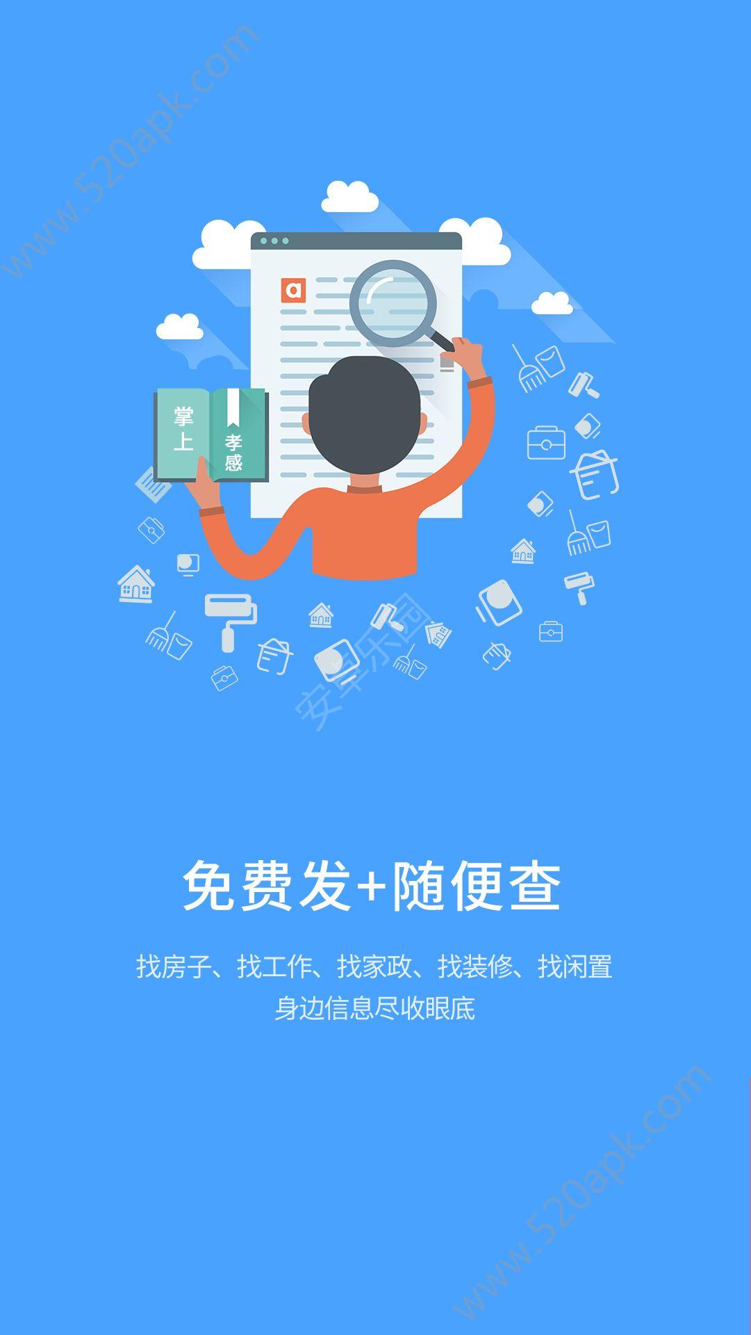 掌上孝感官方app下载图1: