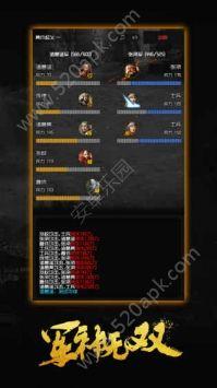 军神无双必赢亚洲56.net攻略无限金币内购修改版图2: