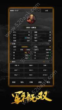 军神无双必赢亚洲56.net攻略无限金币内购修改版图3: