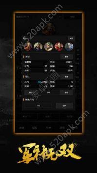 军神无双必赢亚洲56.net攻略无限金币内购修改版图4: