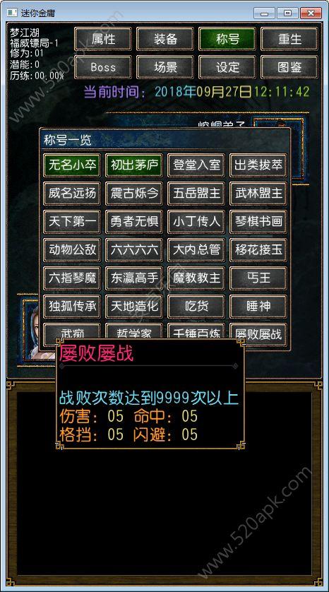 迷你金庸2018重制版游戏官方下载图2: