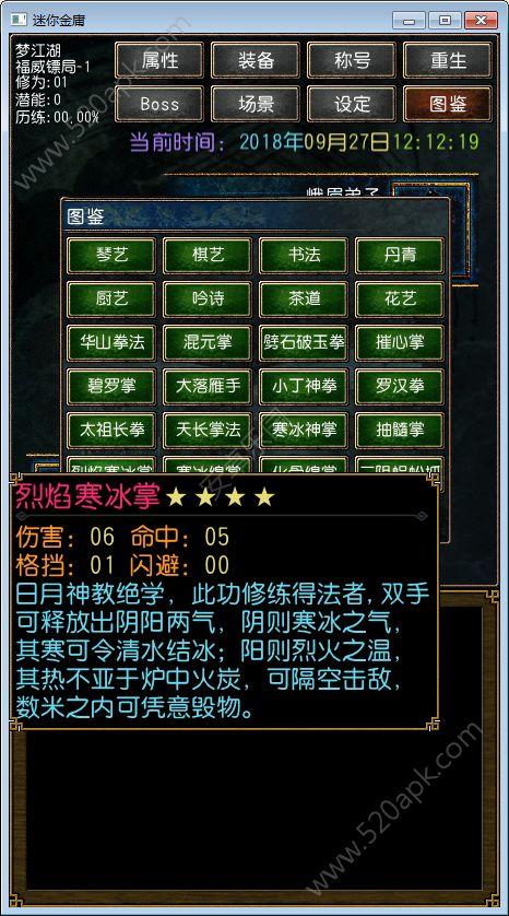迷你金庸2018重制版游戏官方下载图4: