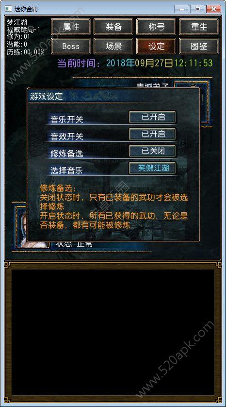 迷你金庸2018重制版游戏官方下载图3:
