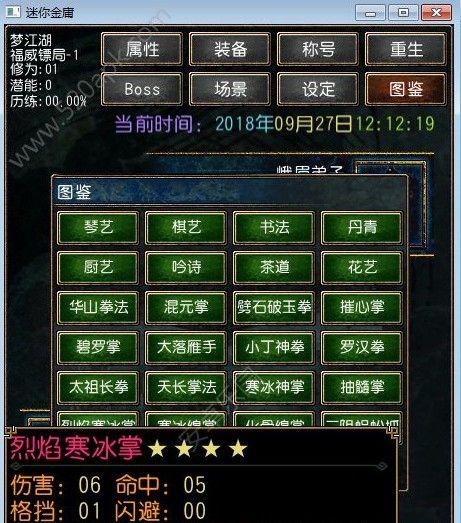 迷你金庸2018重制版游戏官方下载图片1