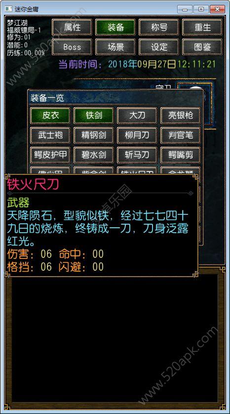迷你金庸2018重制版游戏官方下载图1: