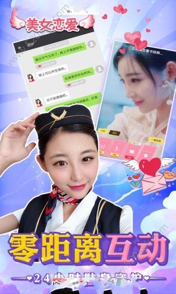 美女模拟恋爱全解锁无限金币内购修改版图3: