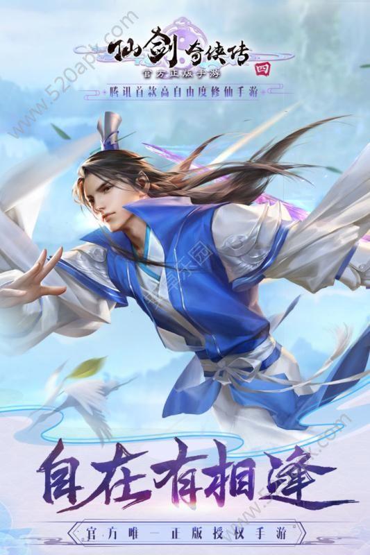 腾讯仙剑奇侠传4手游官网下载安卓版图1: