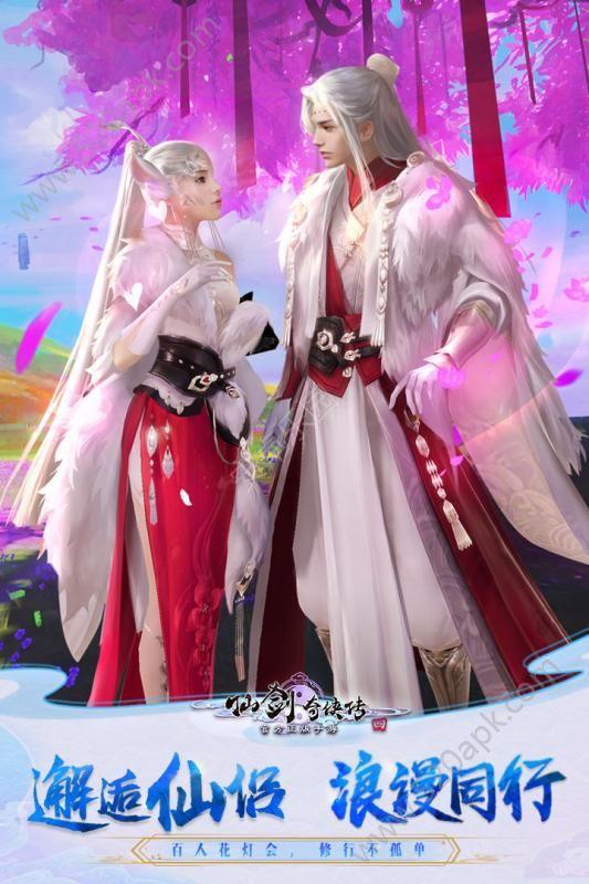腾讯仙剑奇侠传4手游官网下载安卓版图5: