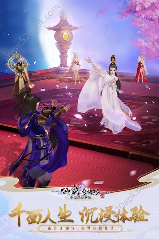 腾讯仙剑奇侠传4手游官网下载安卓版图3: