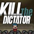 杀死独裁者中文版