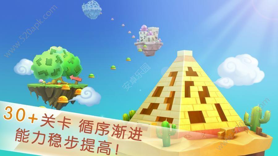 宝宝方块闯关游戏安卓版(Fantasy Cubes)  v1.0图1