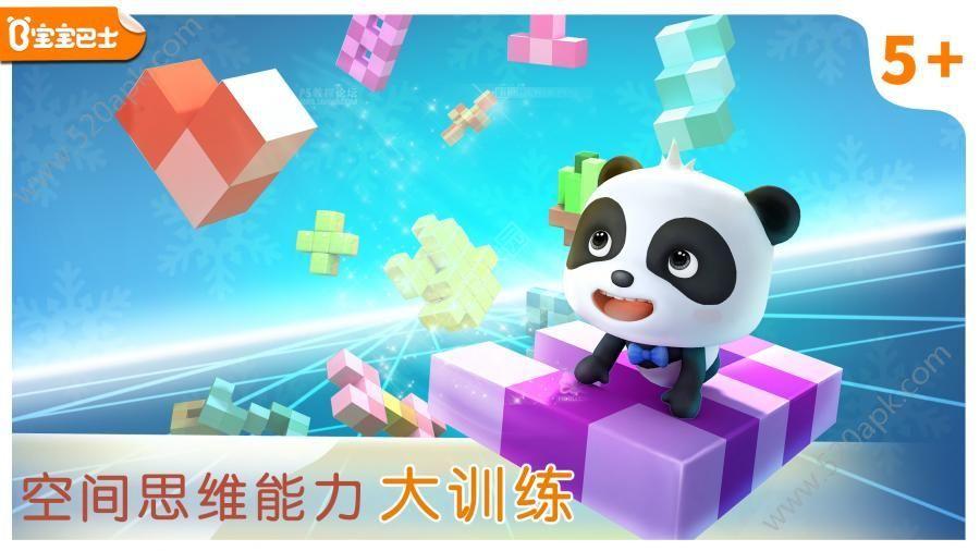 宝宝方块闯关游戏安卓版(Fantasy Cubes)  v1.0图2