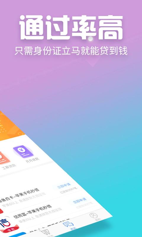 金借指app官方手机版下载图2: