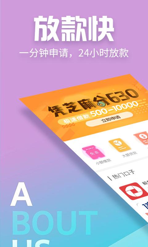 金借指app官方手机版下载图1: