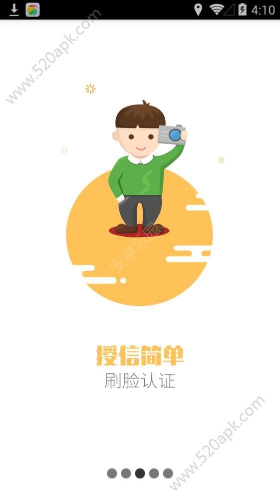 闪云借款官方app手机版下载图3: