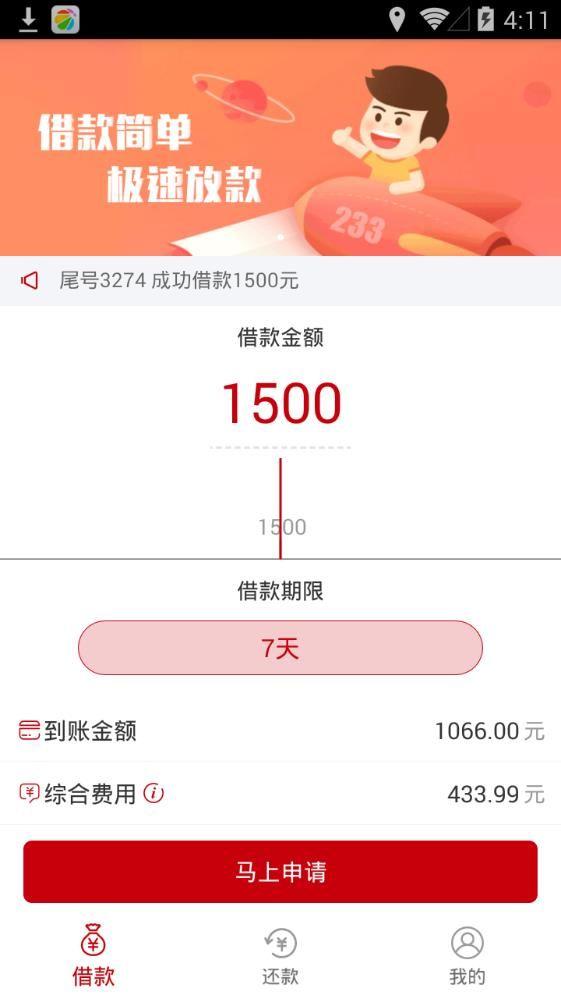 闪云借款官方app手机版下载图片1