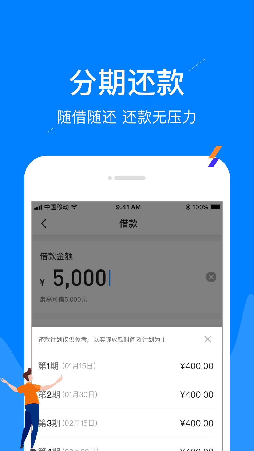 想花钱贷款app官方手机版下载  v1.0.2图2