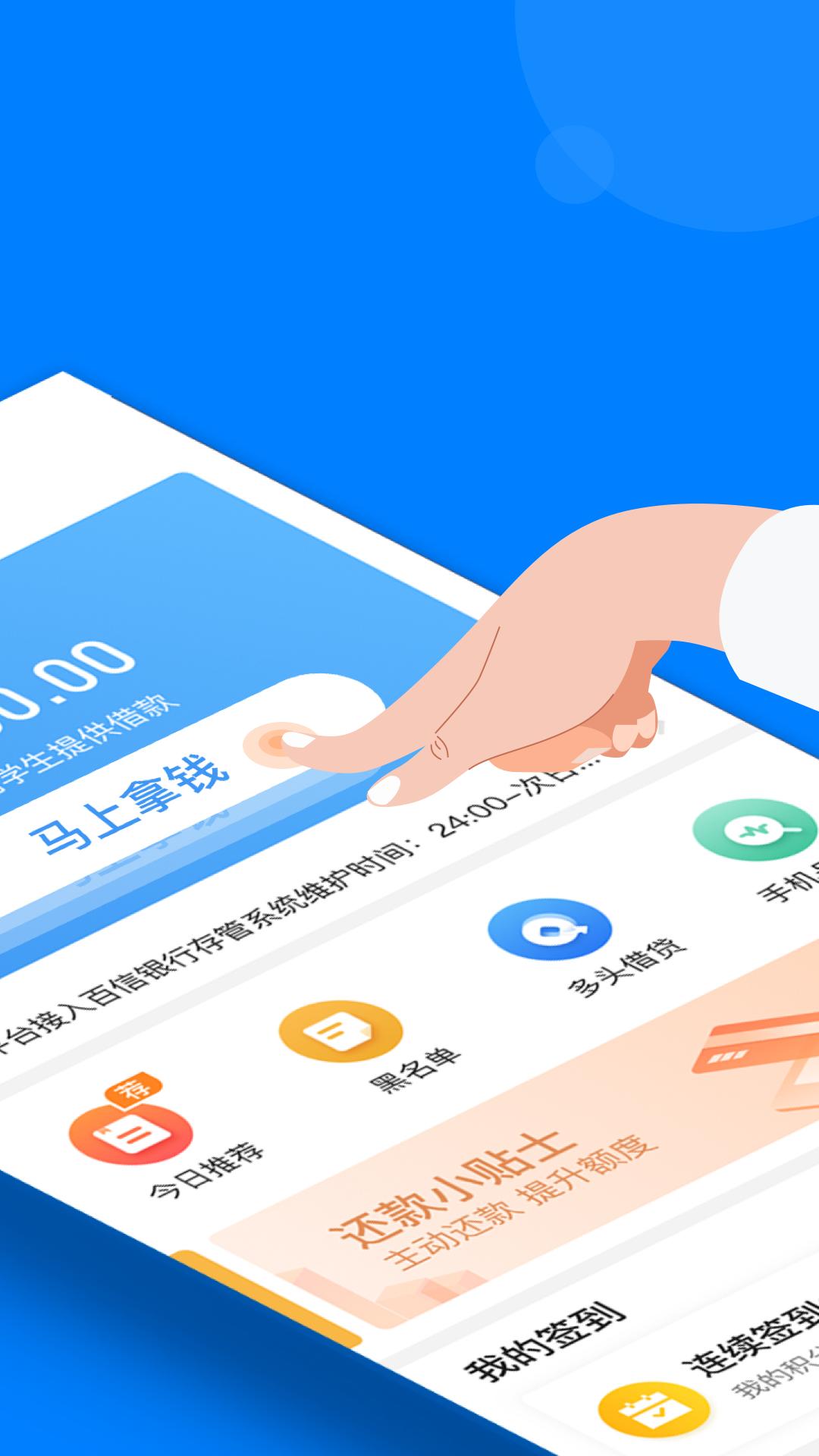 想花钱贷款app官方手机版下载  v1.0.2图1