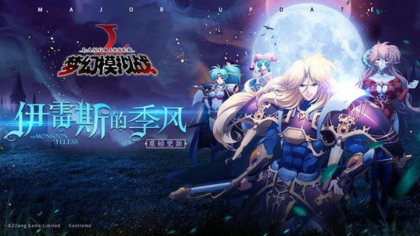 梦幻模拟战11月8日更新了什么?新英雄兰芳特和妮丝蒂尔登场[图]图片1