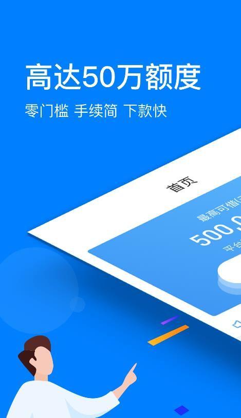 想花钱贷款app官方手机版下载图片1